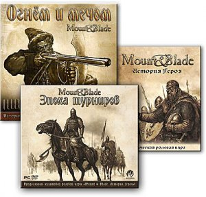 Anthology Mount & Blade 2008-2011 (Все патчи)