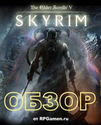 Обзор The Elder Scrolls 5: Skyrim